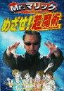 【中古】 Mr.マリック めざせ!超魔術 /Mr.マリック(著者) 【中古】afb