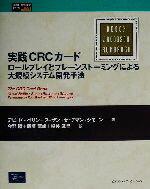 【中古】 実践CRCカード ロールプレイとブレーンストーミングによる大規模システム開発手法 Object Technology Series20/デビッドベリン(著 【中古】afb