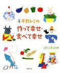 【中古】 平野レミの作って幸せ・食べて幸せ 新版 /平野レミ(著者) 【中古】afb