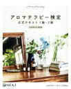 【中古】 アロマテラピー検定 公式テキスト1級・2級 改訂版 /日本アロマ環境協会 【中古】afb