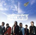 【中古】 星をめざして(初回生産限定盤)(DVD付) /NEWS 【中古】afb