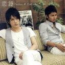 【中古】 恋詩−コイウタ−/PROGRESS(初回限定盤B)(DVD付) /タッキー&翼 【中古】afb