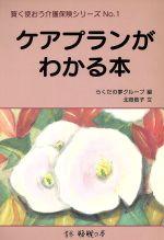 【中古】 ケアプランがわかる本 /北岡敬子(著者) 【中古】afb