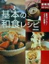 【中古】 決定版 基本の和食レシピ 決定版 主婦の友新実用B...