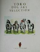 【中古】 YOKO DOG ART SELECTION ヤマモト・ヨーコ ドッグアートの世界 /山本容子(著者) 【中古】afb