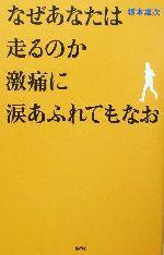 【中古】 なぜあなたは走るのか 激痛に涙あふれてもなお /坂本雄次(著者) 【中古】afb