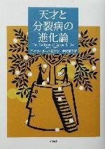 【中古】 天才と分裂病の進化論 /デイヴィッドホロビン(著者),金沢泰子(訳者) 【中古】afb
