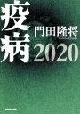 【中古】 疫病2020/門田隆将(著者) 【中古】afb