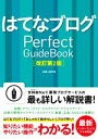 【中古】 はてなブログPerfect Guidebook 改訂第2版 基本操作から活用ワザまで知りたいことが全部わかる! /JOEAOTO(著者) 【中古】afb