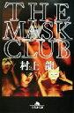 【中古】 THE MASK CLUB 幻冬舎文庫/村上龍(著者) 【中古】afb
