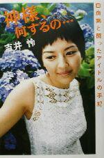 【中古】 神様、何するの… 白血病と闘ったアイドルの手記 /吉井怜(著者) 【中古】afb
