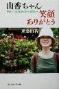 ブックオフオンライン楽天市場店で買える「【中古】 由香ちゃん笑顔ありがとう 急性リンパ性白血病と闘った由香ちゃん /斉藤由香(著者 【中古】afb」の画像です。価格は108円になります。