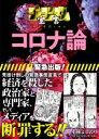 【中古】 コロナ論 ゴーマニズム宣言SPECIAL /小林よ