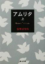 【中古】 アムリタ(上) 新潮文庫/吉本ばなな(著者) 【中古】afb