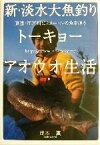 【中古】 新・淡水大魚釣りトーキョーアオウオ生活 東京・江戸川に2メートルの魚を追う /茂木薫(著者) 【中古】afb