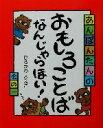 【中古】 あんぽんたんのおもしろことばなんじゃらほい!(その1) /ひ...