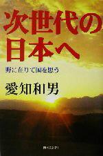 【中古】 次世代の日本へ 野に在りて国を思う /愛知和男(著者) 【中古】afb
