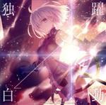 CD, アニメ  FateGrand OrderFGO afb