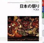 【中古】 日本の祭り ベスト /樫山文枝(ナレーション) 【中古】afb