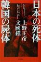 【中古】 日本の死体 韓国の屍体 /上野正彦(著者),文国鎭(著者) 【中古】afb