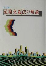 【中古】 道路交通法の解説 /橋本裕蔵(著者) 【中古】afb