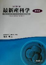 【中古】 最新産科学 異常編(異常編) Obstetrics for the New Millennium‐Abnormal Pregnant Women /荒木勤( 【中古】afb