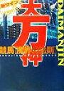 【中古】 大万神 JRA発信!新サイン解読虎の巻 /成田無頼(著者) 【中古】afb