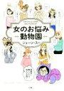 【中古】 女のお悩み動物園 /ジェーン・スー(著者) 【中古】afb