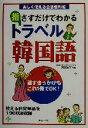 【中古】 指さすだけでわかるトラベル韓国語 楽しく使える会話便利帳 /伊藤治子(その他) 【中古】afb