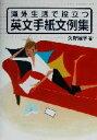 【中古】 海外生活で役立つ英文手紙文例集 /久野揚子(著者)...