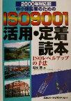 【中古】 2000年対応版 中小建設業のためのISO9001活用・定着読本 ISOレベルアップの手法 /志村満(著者) 【中古】afb