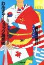 【中古】 カルチャーショック最前線 日本人の知らない日本の素顔 COSMO BOOKS/長谷川勝行【著】 【中古】afb