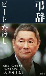 【中古】 弔辞 /ビートたけし(著者) 【中古】afb