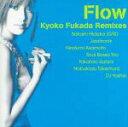 【中古】 Flow Kyoko Fukada Remixes /深田恭子 【中古】afb