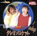 【中古】 NHKおかあさんといっしょ 最新ベスト クレヨンロ