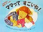 【中古】 ママってすごいね! ふしぎだな?知らないこといっぱい 児童図書館・絵本の部屋/ミック・マニング(著者),ブリタ・グランストローム(著者),せなあいこ(訳者) 【中古】afb