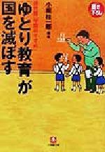 【中古】afb 「ゆとり教育」が国を滅ぼす 現代版「学問のすすめ」 小学館文庫/小堀桂一郎(著者)