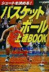 【中古】 バスケットボール上達BOOK /池内泰明(その他) 【中古】afb