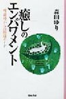 【中古】 癒しのエンパワメント 性虐待からの回復ガイド /森田ゆり(著者) 【中古】afb