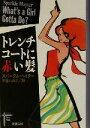 【中古】 トレンチコートに赤い髪 新潮文庫タルト・ノワール/スパークル...