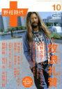 ブックオフオンライン楽天市場店で買える「【中古】 小説 野性時代(23 KADOKAWA文芸MOOK/角川書店編集部 【中古】afb」の画像です。価格は110円になります。