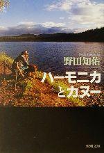 【中古】 ハーモニカとカヌー 新潮文庫/野田知佑(著者) 【中古】afb