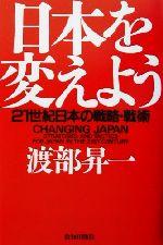 【中古】 日本を変えよう 21世紀日本の戦略・戦術 /渡部昇一(著者) 【中古】afb