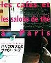 【中古】 パリのカフェとサロン・ド・テ パリジェンヌのように楽しみたい /山本ゆりこ(著者) 【中古】afb