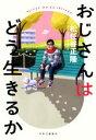 【中古】 おじさんはどう生きるか /松任谷正隆(著者) 【中古】afb