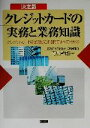 【中古】afb 決定版 クレジットカードの実務と業務知識 クレジットカードの業務がこれ1冊です...