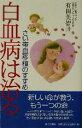 ブックオフオンライン楽天市場店で買える「【中古】 白血病は治る さい帯移植のすすめ /有田美智世(著者 【中古】afb」の画像です。価格は108円になります。