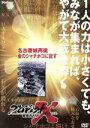 【中古】 プロジェクトX 挑戦者たち 第IX期 名古屋城再建