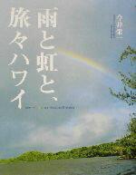買取時のポイント10倍!本・ゲーム・DVDなどお売り下さい【中古】afb 雨と虹と、旅々ハワイ /...