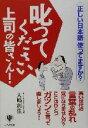 ブックオフオンライン楽天市場店で買える「【中古】 叱ってください上司の皆さん! 正しい日本語使ってますか? /大嶋利佳(著者 【中古】afb」の画像です。価格は198円になります。